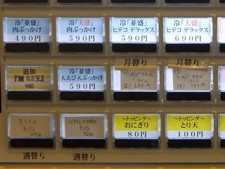 おにやんま@青物横丁(1)冷やかけ並290ホタテの天ぷら200バナナとひき肉の天ぷら150.JPG