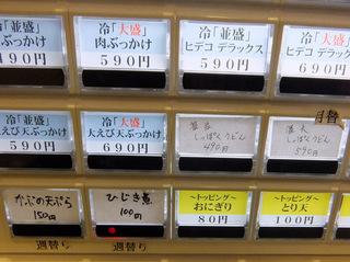 おにやんま@青物横丁(1)温並290かぶ天150ひじき100.JPG