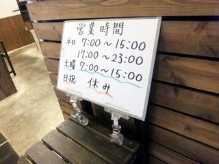 おにやんま@青物横丁(1)温並290ハモ天200パラ肉150.JPG