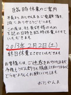 おにやんま@青物横丁(1)温並290ブリ天200玉子どうふ天100.JPG