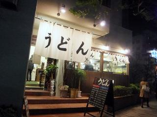 おにやんま@青物横丁(1)温並しっぽく490しいたけ天150きりぼし大根100.JPG