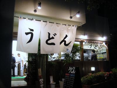 おにやんま@青物横丁(1)麺切未食.JPG