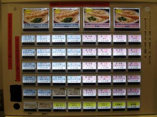 おにやんま@青物横丁(2)サーモンきのこバター正油うどん450貝ネギ天150蓮根きんぴら100.JPG