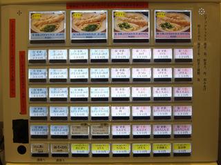 おにやんま@青物横丁(2)チカ甘露煮あったかうどん並450銀杏の天ぷら100おにぎり80.JPG