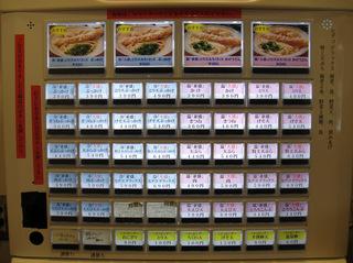おにやんま@青物横丁(2)ナス冷や並450つぶ天150野菜スティック100.JPG