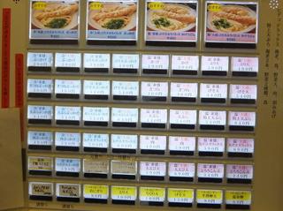 おにやんま@青物横丁(2)ブタバラ山菜並580えびアボ天200マッシュ天150.JPG