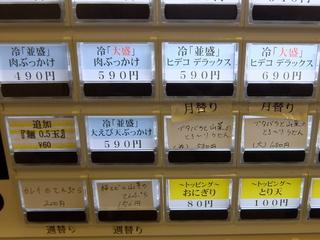 おにやんま@青物横丁(2)冷かけ並290カレイのてんぷら200桜エビと山芋のてんぷら150.JPG