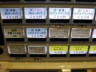 おにやんま@青物横丁(2)冷やかけ並290ズッキーニベーコン200きすいそべ150.JPG