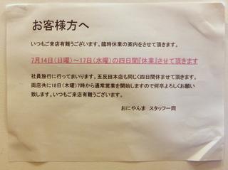 おにやんま@青物横丁(2)冷やかけ並290ホタテの天ぷら200バナナとひき肉の天ぷら150.JPG