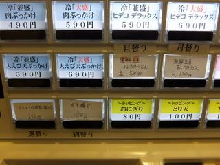 おにやんま@青物横丁(2)海鮮五目あんかけうどん並580ししとうの肉詰め天ぷら200かき揚げ150.JPG