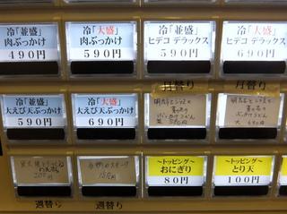 おにやんま@青物横丁(2)温並290つくね天200合鴨150.JPG