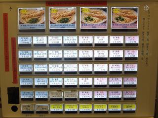 おにやんま@青物横丁(2)温並290ほうれん草のおひたし150ブロッコリー天ぷら100.JPG