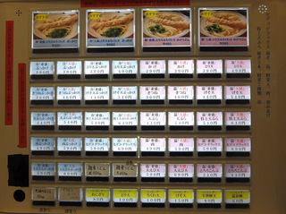 おにやんま@青物横丁(2)雑煮うどん並550京人参の天ぷら150大根の天プラ100.JPG
