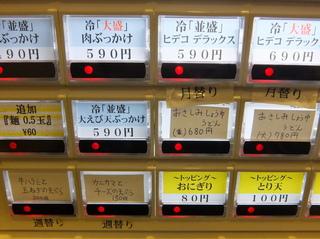 おにやんま@青物横丁(3)さしみう680牛ハラミ玉ねぎ天200カニカマチー天150.JPG