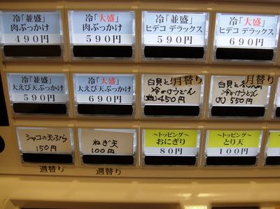 おにやんま@青物横丁(3)ひやかけ大390シャコ天150ねぎ天100.JPG