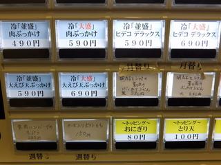 おにやんま@青物横丁(3)ぶ並290魚ハンバーグ天200チーポテもち150.JPG