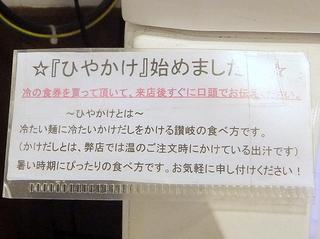 おにやんま@青物横丁(3)カニわか680ぼんなん200コロ150.JPG