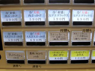 おにやんま@青物横丁(3)サーモンきのこバター正油うどん450貝ネギ天150蓮根きんぴら100.JPG