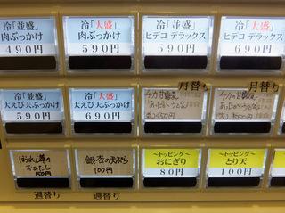 おにやんま@青物横丁(3)チカ甘露煮あったかうどん並450銀杏の天ぷら100おにぎり80.JPG