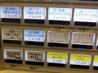 おにやんま@青物横丁(3)ブタバラ山菜並580えびアボ天200マッシュ天150.JPG