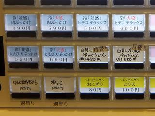 おにやんま@青物横丁(3)並ひやかけ290なると金時天ぷら150冷っこ100.JPG