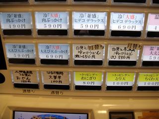 おにやんま@青物横丁(3)並ひやかけ290北海道直送つぶ貝のおでん150なると金時大学芋100.JPG