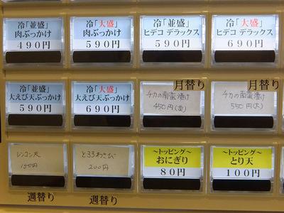 おにやんま@青物横丁(3)冷「並盛」ひやかけ290レンコン天150とろろわさび200.JPG