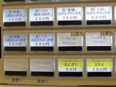 おにやんま@青物横丁(3)冷「並盛」ひやがけ290チカのてんぷら150.JPG