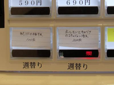 おにやんま@青物横丁(3)冷「並盛」ぶっかけ290とり天100紀州の梅干天100.JPG