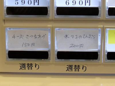 おにやんま@青物横丁(3)冷「並盛」ぶっかけ290チーズさつまあげ150水タコのてんぷら200.JPG