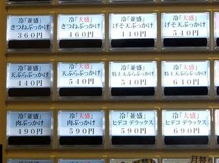 おにやんま@青物横丁(3)冷「並盛」特上天ぷらぶっかけ510.JPG