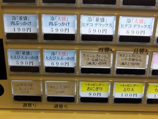 おにやんま@青物横丁(3)冷並ぶっかけ290玉こんにゃく150ナス天100.JPG