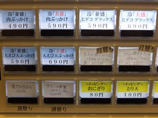 おにやんま@青物横丁(3)冷並ぶっかけ290舞たけ天150サーモン200.JPG