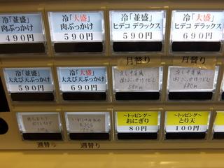 おにやんま@青物横丁(3)冷中ぶ並580明太ポテサラ200いわしつ天150おに80.JPG