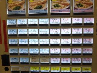 おにやんま@青物横丁(3)海鮮五目あんかけうどん並580ししとうの肉詰め天ぷら200かき揚げ150.JPG
