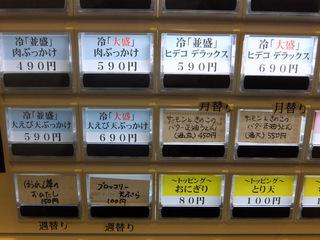 おにやんま@青物横丁(3)温並290ほうれん草のおひたし150ブロッコリー天ぷら100.JPG