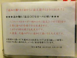 おにやんま@青物横丁(3)温並290ササミ梅天200ゴボ巻150.JPG