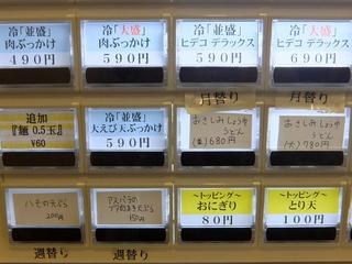 おにやんま@青物横丁(3)温並290ハモ天200パラ肉150.JPG