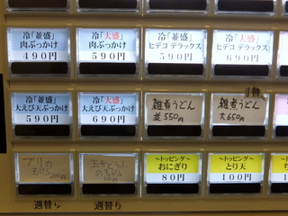 おにやんま@青物横丁(3)温並290ブリ天200玉子どうふ天100.JPG