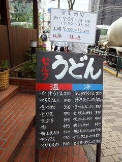おにやんま@青物横丁(3)温並290半玉60焼豚天200うど天150.JPG