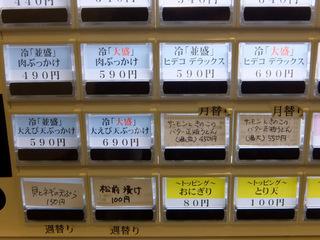 おにやんま@青物横丁(3)温並げそ天440松前漬け100.JPG