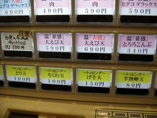 おにやんま@青物横丁(3)白貝と冬瓜の冷かけうどん並450大えび天300.JPG