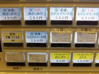 おにやんま@青物横丁(4)カニわか680ぼんなん200コロ150.JPG