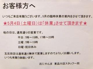 おにやんま@青物横丁(4)ブタバラ山菜並580えびアボ天200マッシュ天150.JPG