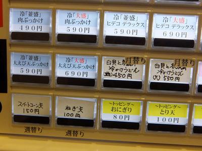 おにやんま@青物横丁(4)並ひやかけ290コーン150ねぎ100.JPG