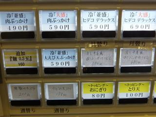 おにやんま@青物横丁(4)温並290半玉60焼豚天200うど天150.JPG