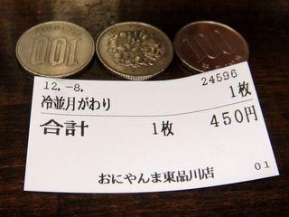 おにやんま@青物横丁(4)白貝と冬瓜の冷かけうどん並450大えび天300.JPG