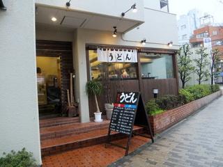 おにやんま@青物横丁(5)温並290インゲン肉200ホタテイソベ150.JPG