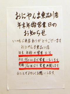 おにやんま@青物横丁(5)温大390ゴボウ天150玉天80.JPG