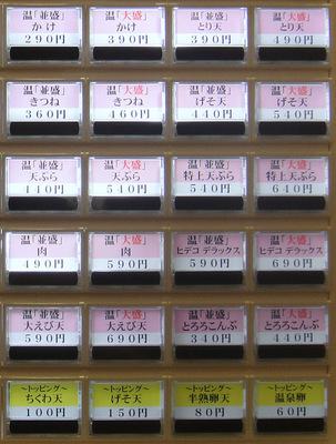 おにやんま@青物横丁(6)冷「並盛」ヒデコ デラックス590.JPG